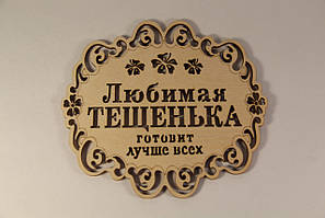 """Подставка под горячее """"Любимая Тещенька"""", подарок на праздник, Сувенирная подставка"""
