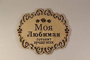 """Подставка под горячее """"Моя Любимая"""", подарок на праздник, Сувенирная подставка"""