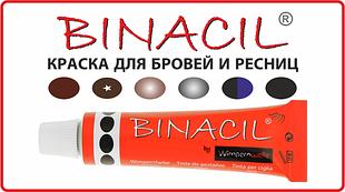 """Краска для бровей и ресниц """"BINACIL"""", Германия"""