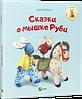 Книга для самих маленьких Сказки о мышке Руби