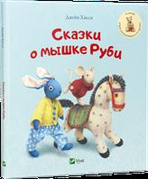 Книга для самих маленьких Сказки о мышке Руби , фото 1