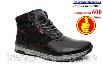 Стильные мужские зимние ботинки р( 40-44)UFO