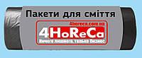 Пакет для сміття 60л/20шт 4HoReCa міцні
