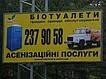 Биотуалет Киев
