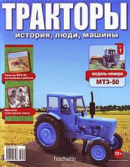 Тракторы №01 МТЗ-50 | Коллекционная модель в масштабе 1:43 | Hachette