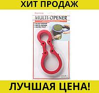 """Универсальная открывашка для банок с резьбой """"Multi Opener"""""""