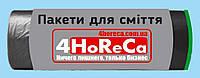 60л/20шт з затяжкою Пакет для сміття 4HoReCa