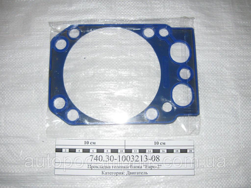 Прокладка головки блоку циліндрів Камаз 740.30-1003213-08 ЄВРО-2 (армована)