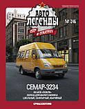 Автолегенды СССР (ДеАгостини) №246СемАР-3234 (1:43)