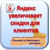 Яндекс.Директ | C 1 августа 2012 г. новые скидки для клиентов