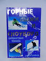 Горяйнов А. Горные лыжи и сноуборд. Карвинговая техника (б/у).