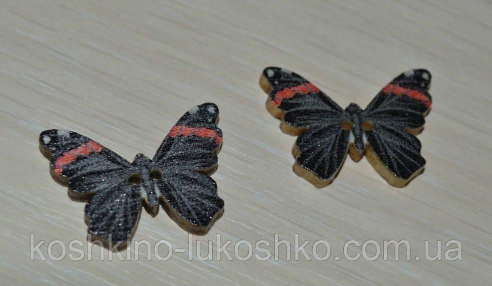 Пуговицы бабочки.