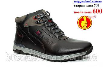 Стильные мужские зимние ботинки р( 40-45)UFO