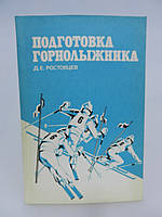 Б/у. Ростовцев Д.Е. Подготовка горнолыжника., фото 1