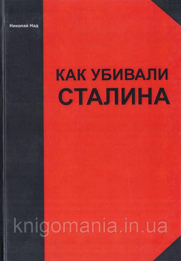 Как убивали Сталина. Николай Над.