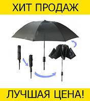Зонт наоборот Wonderdry