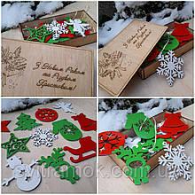 Набір дерев'яних новорічних іграшок в подарунковій коробці з гравіруванням