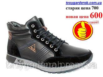 Стильні чоловічі зимові черевики -кросівки р( 41) Aima