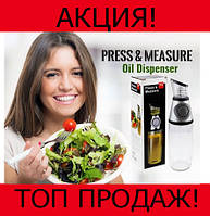 Дозатор для масла, соуса Press & Measure!Хит цена