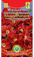 Семена Петуния  крупноцветковая Аладдин Оранж  F1,10 семян Плазменные семена