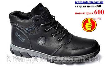Стильные мужские зимние ботинки р( 40-41)KACLON