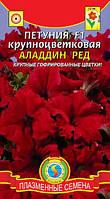 Семена Петуния  крупноцветковая Аладдин Ред  F1,10 семян Плазменные семена