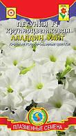 Семена Петуния  крупноцветковая Аладдин Уайт F1,10 семян Плазменные семена