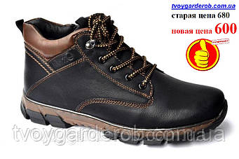 Мужские зимние ботинки р40-41 KACLON (код 4810-00)