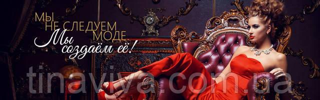 Рады видеть вас в Интернет магазине женской одежды «Tina Viva» - это  торговая площадка в Украине по продаже женской одежды и аксессуаров по доступным  ценам. a0d93748ad9