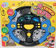 """Музыкальный руль """" Я тоже рулю """" Joy Toy"""