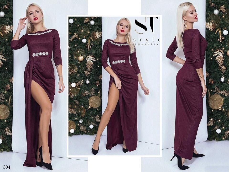 Платье вечернее длинное высокий разрез трикотаж с люрексом 42