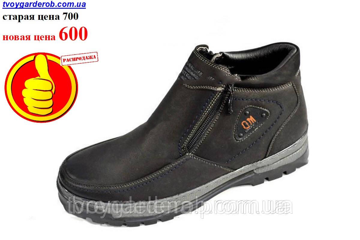 Стильные мужские зимние ботинки (р 40-41)