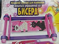 Ткацкий станок для плетения украшений из БИСЕРА