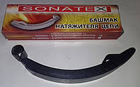 Башмак натяжителя цепи Ваз 2101 Sonatex