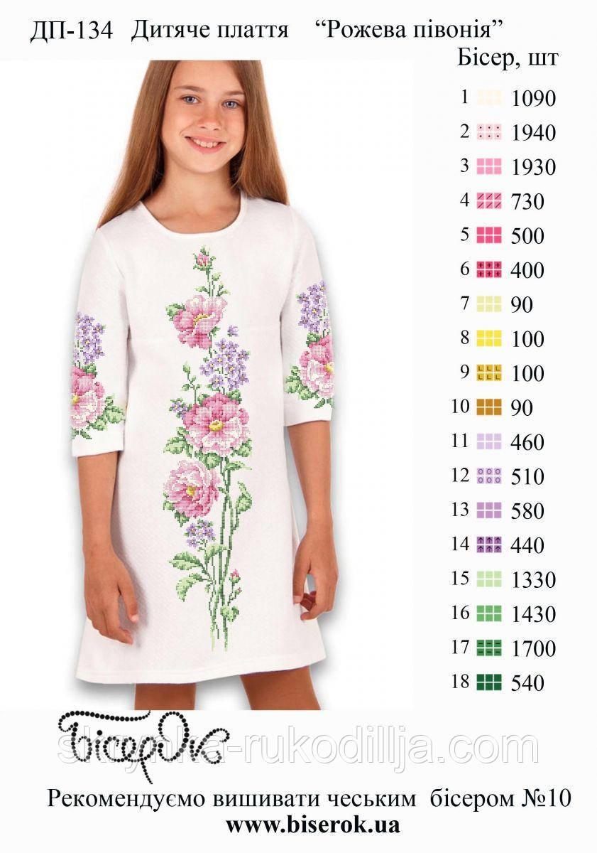 Непошита Заготовка дитячого плаття чи сукні для вишивки  продажа ... 2e320f58ff579