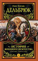 История военного искусства с древнейших времен. Дельбрюк Г., фото 1