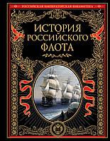 История российского флота, фото 1