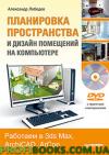 Планировка пространства и дизайн помещений на компьютере. Работаем в 3ds Max, ArchiCAD, ArCon (+ DVD-ROM)