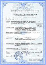 Сертификация продукции для участия в тендерах на 1 год, фото 3