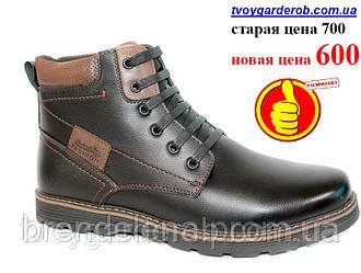 Стильные мужские зимние ботинки р( 40-42) Aima