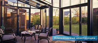 Алюмінієві конструкції, фасади, перегородки, вікна і двері