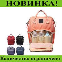 Сумка-рюкзак для мам Ximiran!Розница и Опт, фото 1