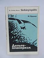 Б/у. Ордоди М. Дельтапланеризм., фото 1