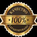 100% качество