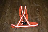 Светоотражающий жилет сигнальный (подтяжки) оранжевый  универсальный для мото, вело, активного отдыха