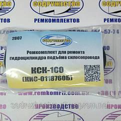 Ремкомплект гидроцилиндра подъёма силосопровода (КИС-0118760Б) комбайн КСК-100