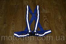 Світловідбиваючий жилет сигнальний (підтяжки) синій універсальний для мото, вело, активного відпочинку