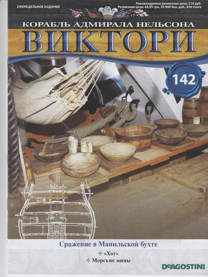 Корабль адмирала Нельсона «ВИКТОРИ» №145
