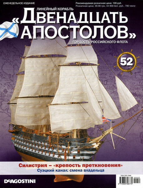 Линейный корабль «Двенадцать Апостолов» №52