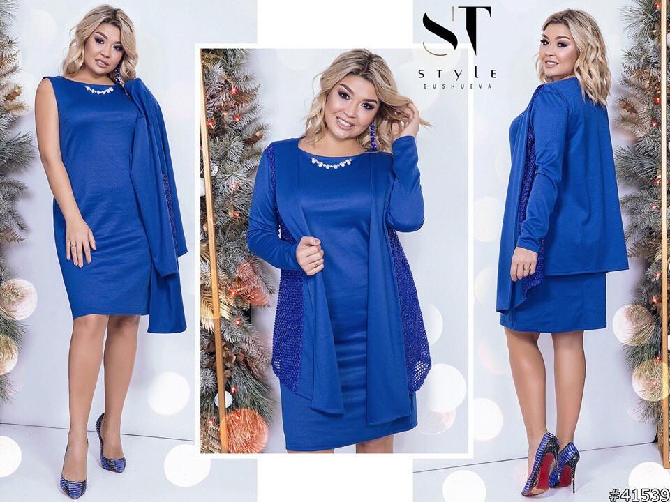 Стильный женский комплект платье с накидкой 48 50 52